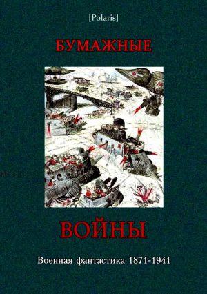 Бумажные войны. Военная фантастика 1871-1941 (Фантастическая литература: Исследования и материалы. Том I).
