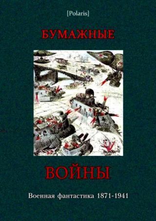 Бумажные войны (сборник)
