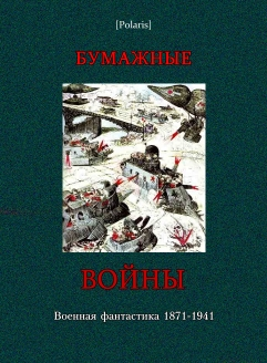 Бумажные войны. Военная фантастика 1871-1941