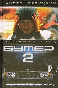 Бумер-2: Большая зона [Книга 2]