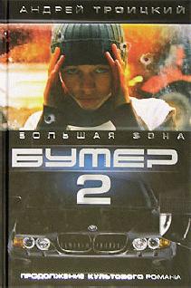 Бумер-2 [Клетка для Кота + Большая зона]