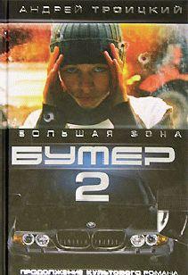 Бумер-2