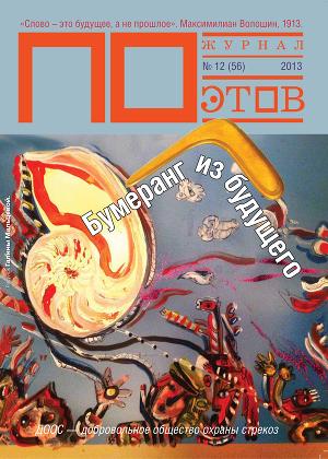 Бумеранг из будущего. Журнал ПОэтов № 12 (56) 2013 г.