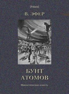 Бунт атомов [Избранные сочинения, т. 2-а]