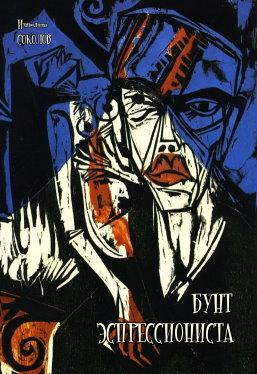 Бунт экспрессиониста [Стихи и манифесты]