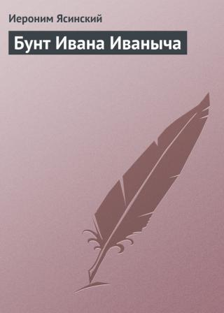 Бунт Ивана Иваныча