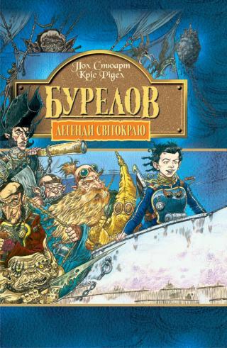 Бурелов
