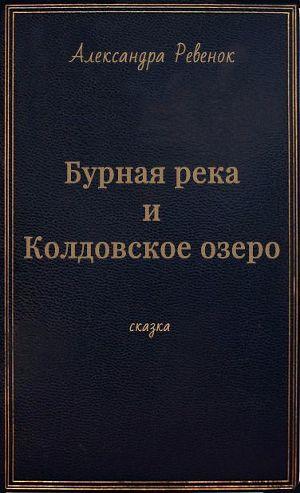 Бурная река и Колдовское озеро (СИ)