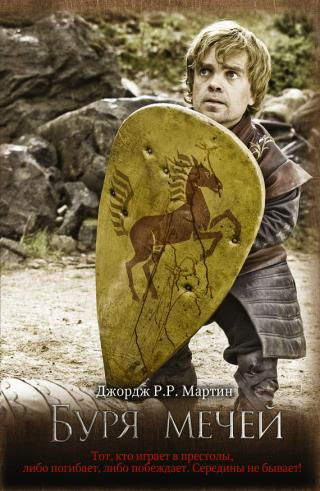 Буря мечей (Книга 2)