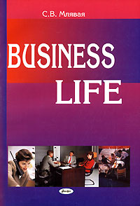 Business Life. Деловая жизнь. Английские экономические тексты