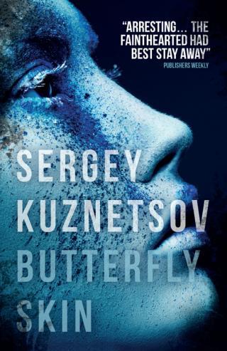 Butterfly Skin [Шкурка бабочки - ru]
