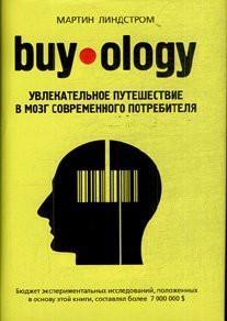 Buyology: увлекательное путешествие в мозг современного потребителя.