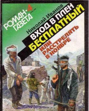 Bxoд в плен бесплатный, или Расстрелять в ноябре