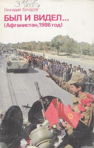 Был и видел… (Афганистан, 1986 год)