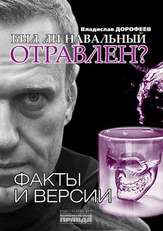 Был ли Навальный отравлен? Факты и версии