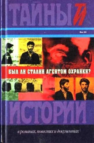 Был ли Сталин агентом охранки? [Сборник статей, материалов и документов]