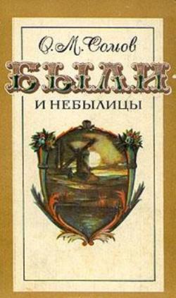 Были и небылицы (сборник)