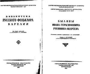 Былины Ивана Герасимовича Рябинина-Андреева