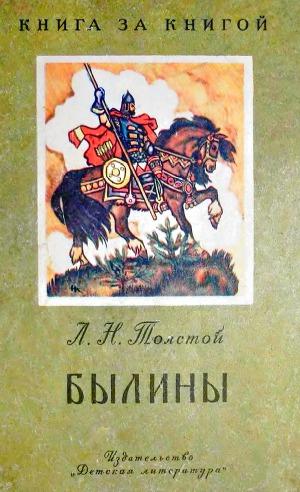 Былины (рис. Н. Кочергина)