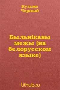 Быльнiкавы межы (на белорусском языке)