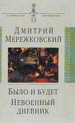 Было и будет. Дневник 1910 - 1914
