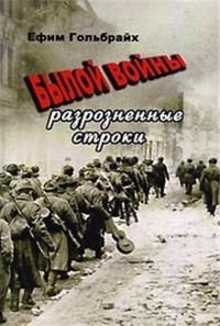 Былой войны разрозненные строки [Maxima-Library]