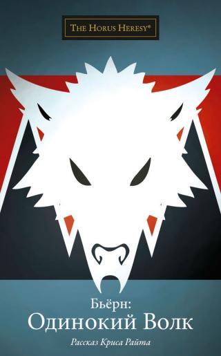 Бьёрн: Одинокий Волк