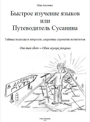 Быстрое изучение языков или Путеводитель Сусанина (СИ)