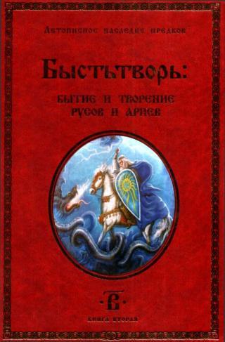 Быстьтворь: бытие и творение русов и ариев. Книга 2
