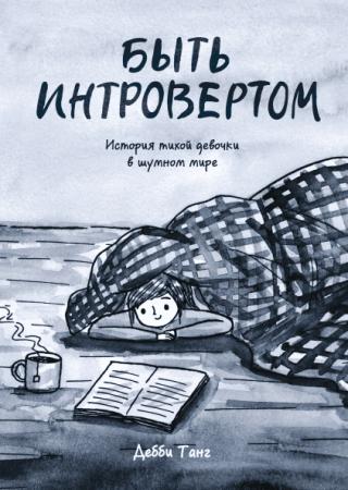 Быть интровертом. История тихой девочки в шумном мире