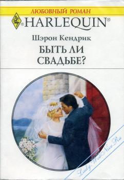 Быть ли свадьбе?