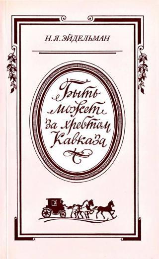 «Быть может за хребтом Кавказа»