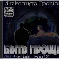 Быть проще Громов Александр