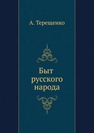 Быт русского народа. Часть 3