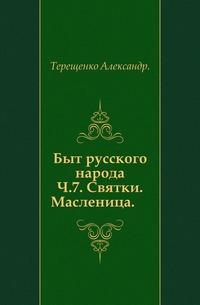 Быт русского народа. Святки. Масленица. Часть 7.