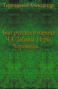 Быт русского народа. Забавы. Игры. Хороводы. Часть 4.