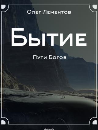 Бытие. Философский роман