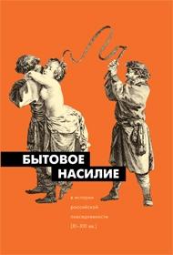Бытовое насилие в истории российской повседневности (XI—XXI вв.)
