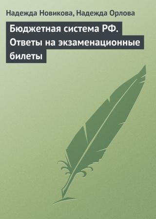 Бюджетная система РФ. Ответы на экзаменационные билеты