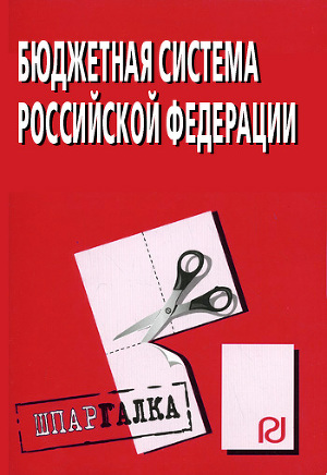 Бюджетная система Российской Федерации: Шпаргалка