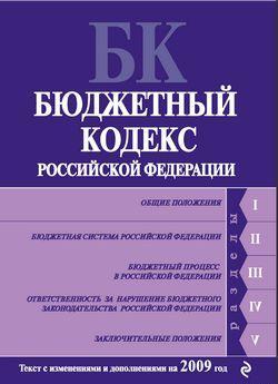Бюджетный кодекс Российской Федерации. Текст с изменениями и дополнениями на 2009 год