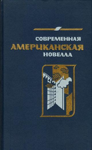 «Бьюик» 1928 года: Рассказ