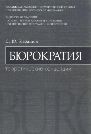 Бюрократия. Теоретические концепции: учебное пособие