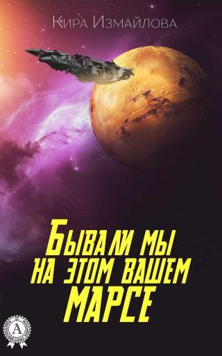 Бывали мы на этом вашем Марсе [litres, издательство Стрельбицкого]