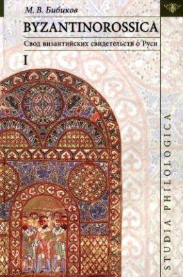 Byzantinorossica: Свод византийских свидетельств о Руси. Том I. (Нарративные памятники)