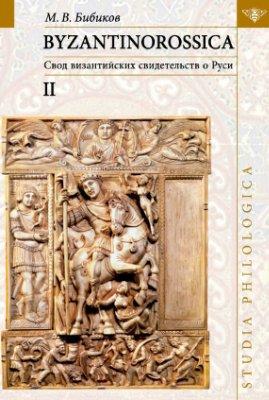 Byzantinorossica: Свод византийских свидетельств о Руси. Том II. (Нарративные памятники)
