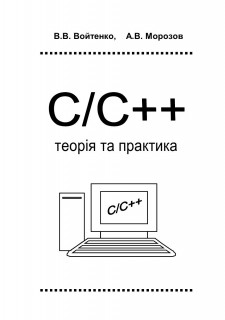 C/C++. Teopiя та практика