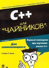 """C++ для """"чайников"""""""