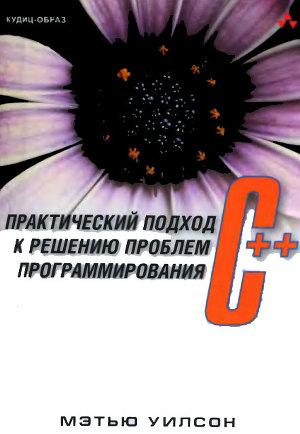C++: практический подход к решению проблем программирования