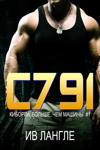 C791 [ЛП]